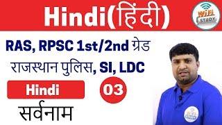 Hindi Special Class for Rajasthan LDC, RAS, Exams   सर्वनाम  Day - #03