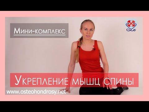 Остеохондроз - Лечение шейного остеохондроза народными