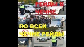 Массовые Рейды  Кадырова и ГИБДД по ВСЕЙ ЧЕЧНЕ