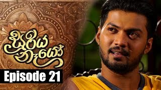 Sooriya Naayo Episode 21 | 18 - 08 - 2018 | Siyatha TV Thumbnail