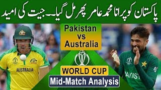 Pakistan vs Australia || 17th Match World cup 2019 Special || Mid-Match Analysis The Cricket Show