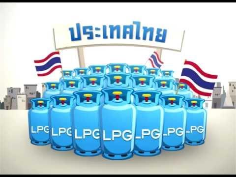 รวมพลังปลดหนี้แก๊ส LPG