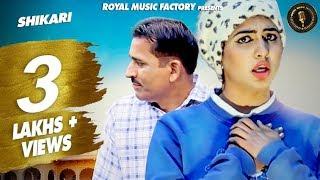 Shikari | Ranbir Fouji, Sonika Singh | Komal Jangra | Latest Haryanvi Songs Haryanavi 2019 | RMF