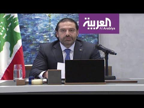 خطاب استقالة سعد الحريري