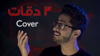 ثلاث دقات - cover   محمد المنجي