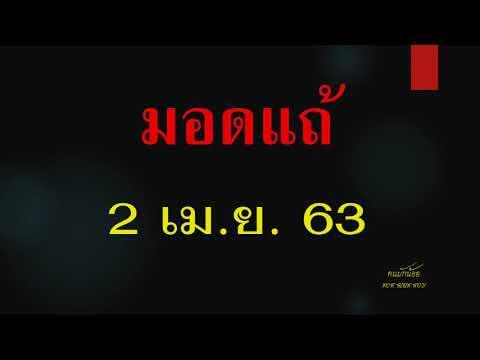 ຫວຍລາວ มอดแถ้ 2/4/63 # Lao lotto