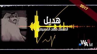 شيلة هديل    أداء    فهد المسيعيد    كلمات جزل القوافي    تنفيذ وسم 2017