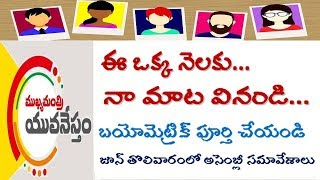 Mukyamantri Yuvanestham Nirudyogabruthi || Complete Biometric || New Govt in AP || Assembly in June