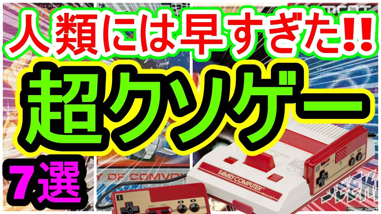 【ファミコン】人類には早すぎた!超クソゲー 7選