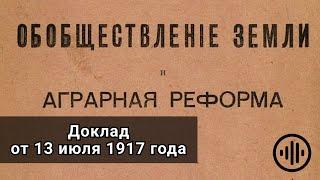 Бруцкус Обобществление земли и аграрная реформа 1917 год