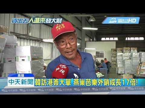20190323中天新聞 韓訪港簽26.71億大單 芭樂農讚外銷成長17倍