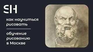 Обучение рисованию в Москве | Как научиться рисовать | 12+