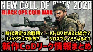 【リーク情報】2020年新作CoDのタイトルはBLACK OPS COLD WARで冷戦が題材? バトロワモードはWARZONEに統合? クロスプレイはどうなるの?【感想/意見】