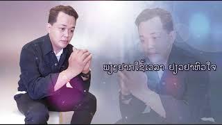 ຫົວໃຈອ່ອນແຮງ ນຸກ ໄຊຍະລັກ หัวใจอ่อนแฮง   Hau chai on heng