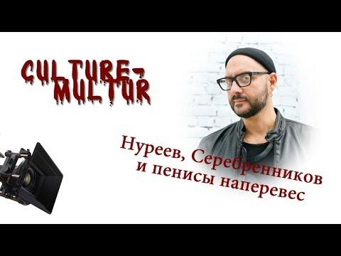 Нуреев, Серебренников и пенисы наперевес