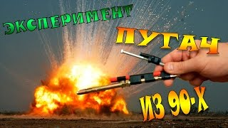 Як зробити ПУГАЧ з 90-х // How to make the TOY PISTOL from the 90th
