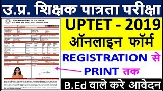 UPTET Online Form 2019 Kaise Bhare || How to Fill UPTET 2019 Online Form || UPTET 2019 Form Fillup