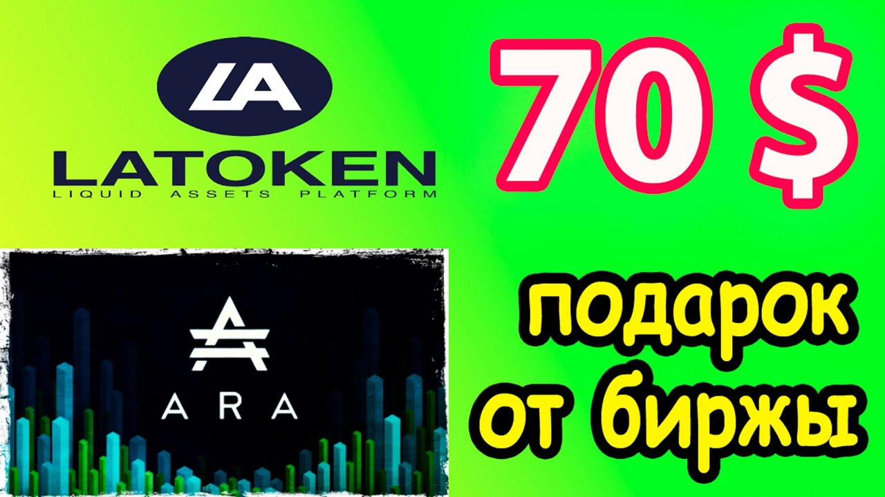 70 $ ПОДАРОК ОТ БИРЖЫ !!!   #AIRDROP  #BOUNTY  #ICO  #КРИПТОВАЛЮТА #CRYPTOCURRENCY