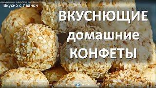 Вкуснющие домашние конфеты!! Легкий рецепт)) Вкусно с Иваном рецепт №2