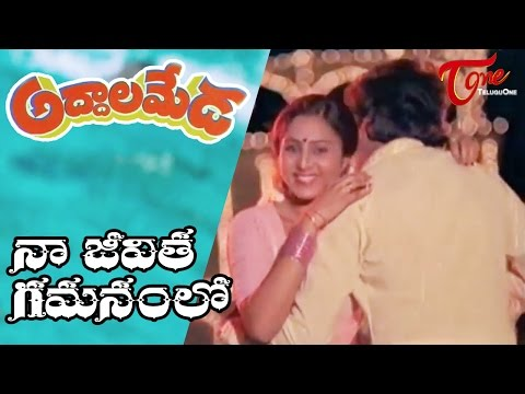 Addala Meda Songs | Naa Jeevitha Gamanamlo Video Song | Murali mohan, Geetha
