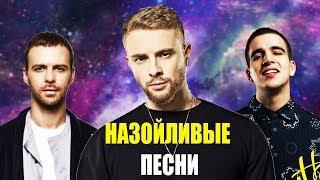 10 САМЫХ НАЗОЙЛИВЫХ ПЕСЕН 2018 / FEDUK,МОНЕТОЧКА,ЕГОР КРИД