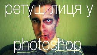 Ретуш лиця у Photoshop | плагін Portraiture