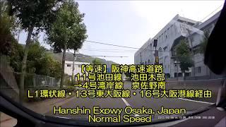 【等速】阪神高速池田木部→環状線→湾岸線泉佐野南 Hanshin Expwy in Osaka