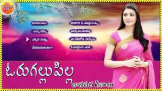 Orugallu Pilla | Telangana Folk Songs Jukebox | Janapada Geethalu Telugu | Latest Telugu Folk Songs