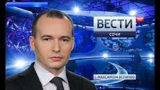 Вести Сочи 15.12.2017 20:45
