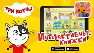 """Новая мобильная игра """"Три кота: Интерактивные..."""