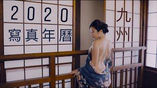 鄭家純2020寫真年曆 紀錄影片|#九州