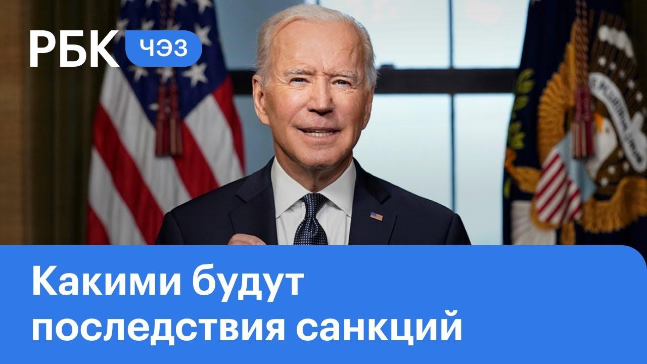 Новые санкции США Что ждёт российскую экономику