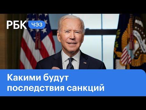 Новые санкции США. Что ждёт российскую экономику?
