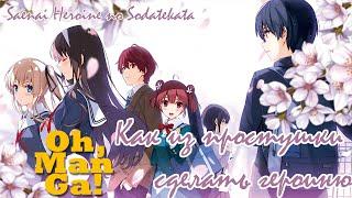 Обзор манги Как из простушки сделать героиню | Saenai Heroine no Sodatekata manga review