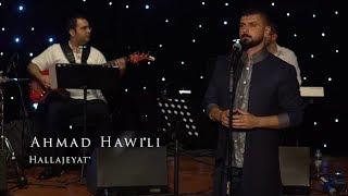 Hallajeyat - Ahmad Hawili | حلاجيات - أحمد حويلي