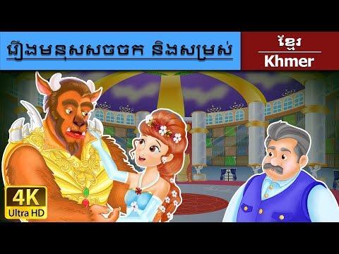 រឿងមនុសសចចក និង ធីតាសម្រស់ - រឿងនិទានខ្មែរ - Beauty And The Beast 4K UHD - Khmer Fairy Tales