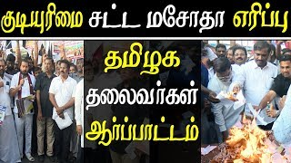 citizenship amendment bill 2019 protest in tamil nadu tamil news