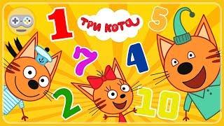 Три Кота игра для детей. Учим цифры от 1 до 10. Котята из мультика играют на поезде чисел Папы Кота