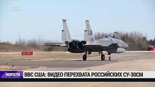 ВВС США: видео перехвата российских СУ-30СМ / Новости