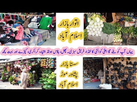 Itwar bazar Islamabad|Islamabad sunday bazar|Landa bazar|Sasta bazar|Peshawar mor Islamabad