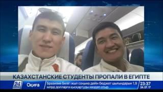 6 казахстанских студентов пропали в Египте