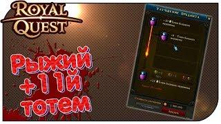Royal Quest - Винтовочник: рыжий +11й тотем