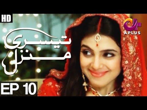Teesri Manzil - Episode 10 - Aplus ᴴᴰ -Drama