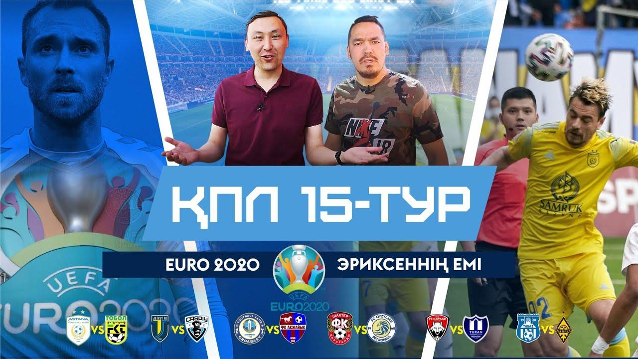 Астана – чемпион? Бабаян РПЛ-ге кетті. Эриксеннің емі