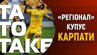 Збірна України вражає, новий власник Карпат і договірняки   ТаТоТаке №44