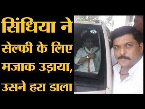 Selfie के लिए Jyotiraditya Scindia की Wife ने जिनका मजाक उड़ाया,सवा लाख से जीत गए।Dr KP Yadav