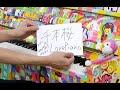 LovePianoで「千本桜(Senbonzakura)」を弾いてみた【ピアノ】:w32:h24
