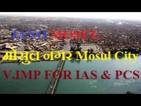 मोसुल नगर Mosul City @ HARIOM SIR
