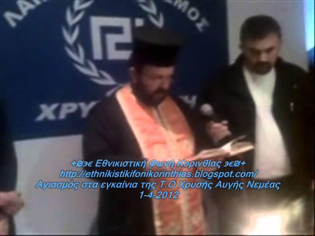 84507a25b5 The Greek Orthodox Church blessing the neo-Nazis
