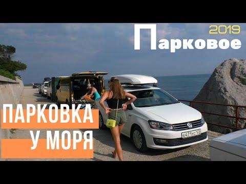 В Парковое на машине, выбираем пляж на южном берегу Крыма 2019 🚗 бесплатная стоянка возле моря